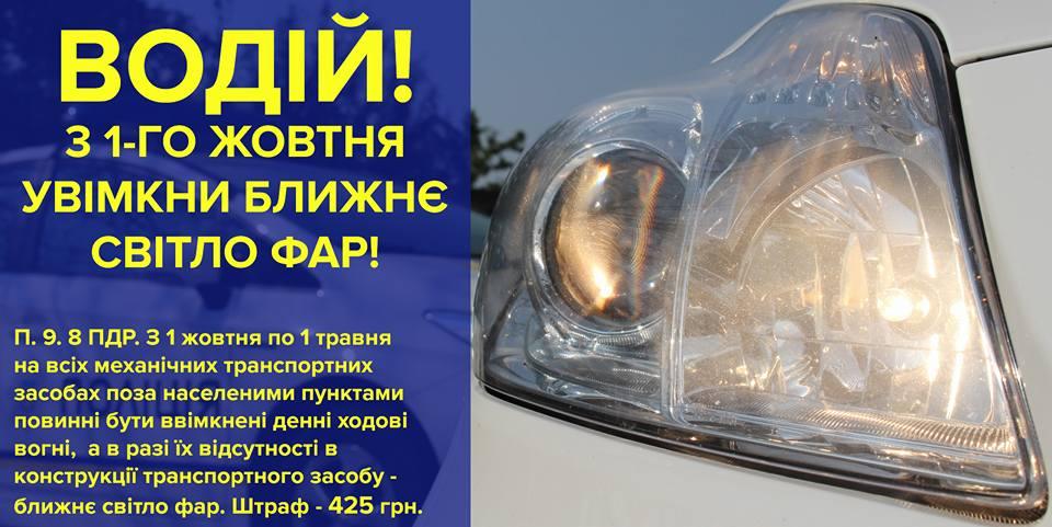 Патрульна поліція нагадує: з 1 жовтня водії повинні ввімкнути денні ходові вогні