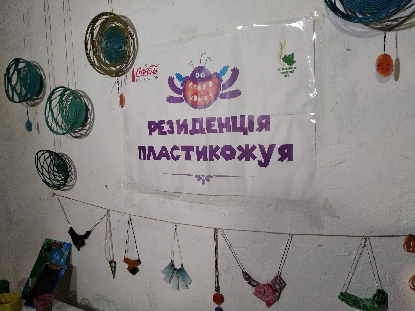 Баранинська ОТГ долучилася до міжнародного проекту «Дорогоцінне сміття» (Фото)