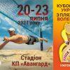 В Ужгороді проходитиме Кубок ДСНС України з пляжного волейболу