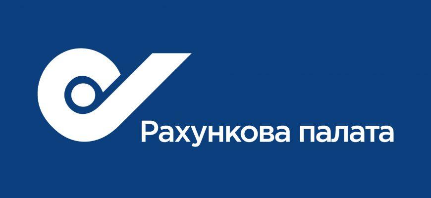 За 25 років Рахункова палата перевірила понад 6 трильйонів гривень державних коштів