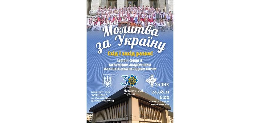 В Ужгороді пролунає традиційна «Молитва за Україну»