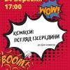 В Ужгороді відбудеться зустріч з представниками комікс-спільноти