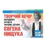 Творчий вечір актора Євгена Нищука відбудеться в Ужгороді