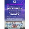 В Ужгороді буде фестивальний марафон